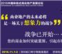 2016年中国体验式商业地产展 大润发首关店