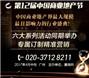第十二届中国商业地产节开幕