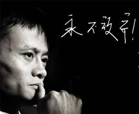 马云登中国首富 盘点创业15年过程中的10次失败