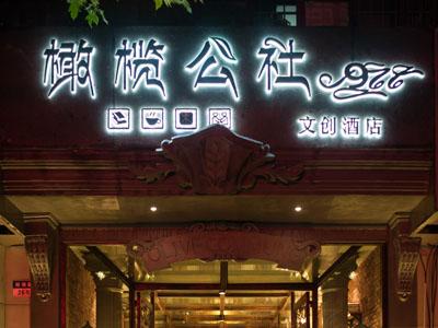 先是西藏而后昆明 一家了不起的酒店+